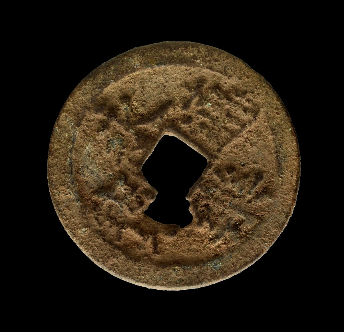 Chinese coin from early 1400s found in Kenya by the author